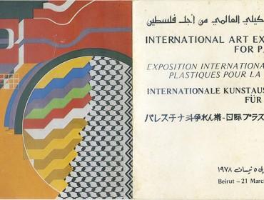 Exhibition Invitation_Exterior_Mona Saudi_sm
